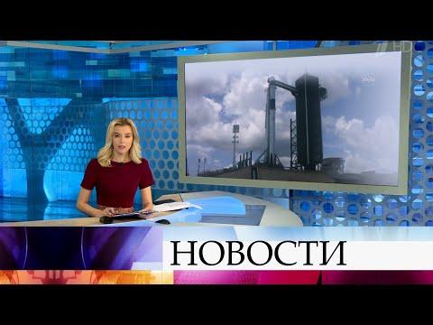 Выпуск новостей в 12:00 от 31.05.2020