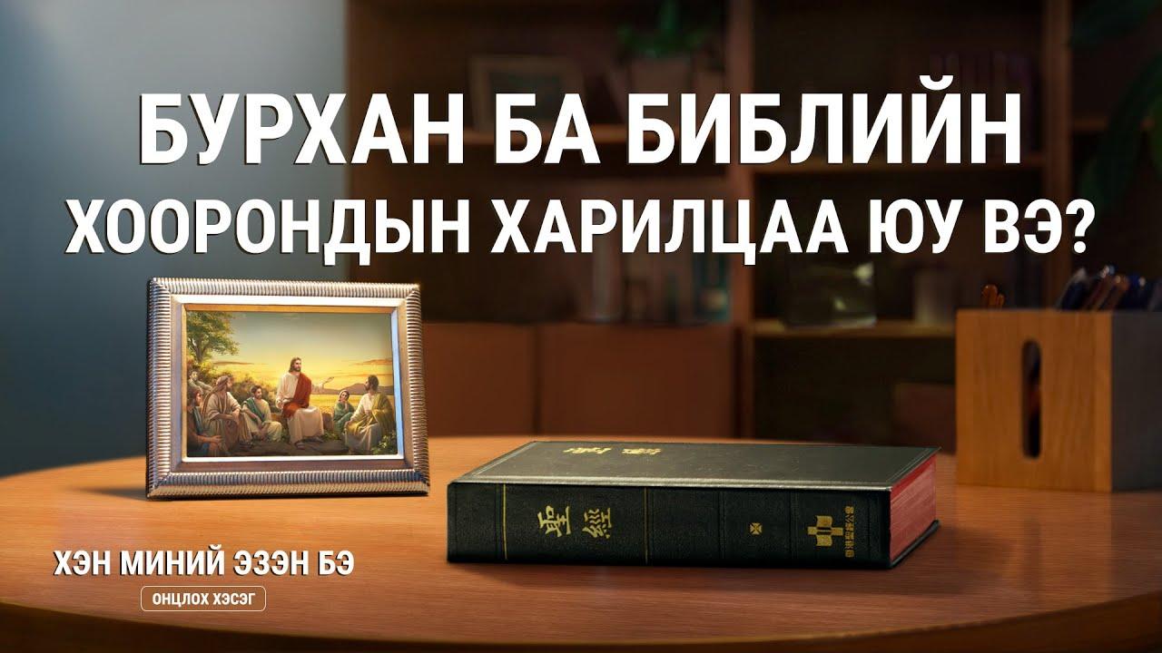 """""""Хэн миний Эзэн бэ"""" кино клип: Бурхан ба Библийн хоорондын харилцаа юу вэ? (Монгол хэлээр)"""