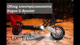 Електросамокат Kugoo G-Booster. Огляд. 18Ah≥28Ah