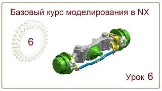 NX CAD.  Урок 6. БКМ (Твердотельное моделирование)