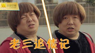 【1080 Full Movie】《老三追债记》老北京市井黑色幽默的离奇讨债故事 (彭波/刘惠/董立范)