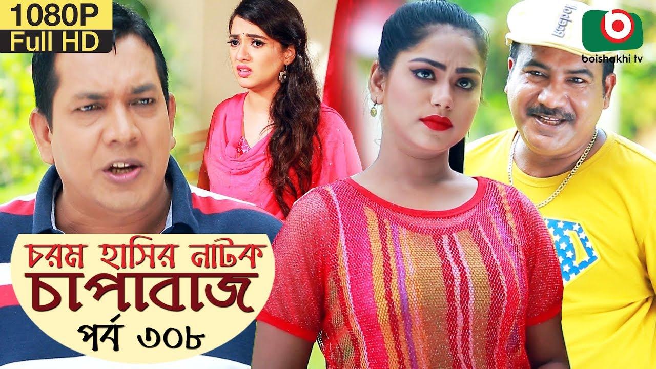 কমেডি নাটক - চাপাবাজ New Comedy Natok Chapabaj EP 308   Hasan Jahangir & Anny - Bangla Drama Ser