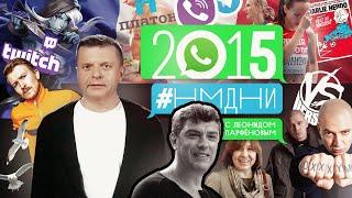 НМДНИ 2015 Шарли ЗОЖ Убит Немцов Тверк Стендап Поперечный Дочки Путина Баттлы Oxxxymiron