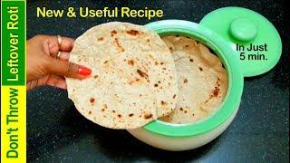 इस रेसिपी को देखने के बाद आप कभी भी बची हुई रोटी को नहीं फेंकोगे बनाओगे टेस्टी नाश्ता /Leftover Roti