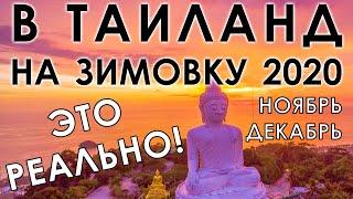 Таиланд сегодня Ноябрь декабрь 2020 Как оформить визу Зимовка Переезд Пхукет Паттайя