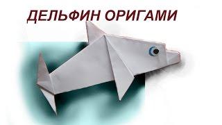 ДЕЛЬФИН ОРИГАМИ. Легкая Поделка из Бумаги для Начинающих / Еasy Origami Dolphin