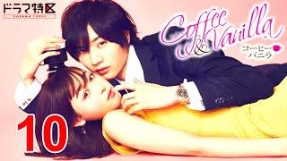 Coffee & Vanilla Ep 10 Engsub - Haruka Fukuhara - Japan Drama