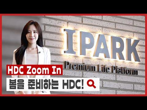 HDC 유튜브 영상