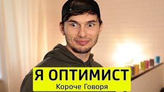 Download КОРОЧЕ ГОВОРЯ, Я ОПТИМИСТ - ТимТим. Mp3 and Videos