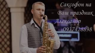 Саксофон на Свадьбу Одесса