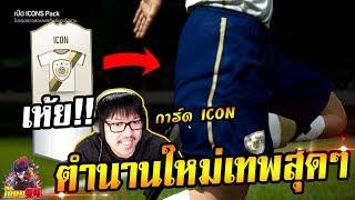 [FIFA Online4] เปิดการ์ด ICON พร้อมรีวิวตำนานใหม่ตัวแรกของผม! 555