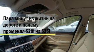 Жизнь на дороге. БМВ F10 535i