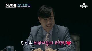 바른미래당의 핵인싸(?) 하태경, 신조어 폭탄 프로필! thumbnail