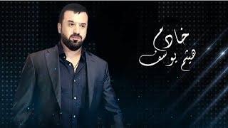 Haitham Yousif - KHADEM [ Lyrical Video ]   هيثم يوسف - خادم [ كلمات ]