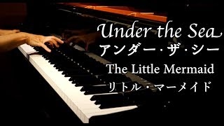 【Piano】Under the Sea/The Little Mermaid/Disney/Piano cover/CANACANA