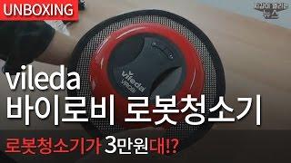[개봉기] vileda VIROBI 로봇청소기