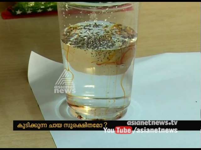 Contaminated tea powder sells widely in kerala market| Asianet News Investigation