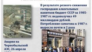 """Презентация к уроку истории: """"Экономические реформы в период перестройки 1985 - 1991 гг."""""""