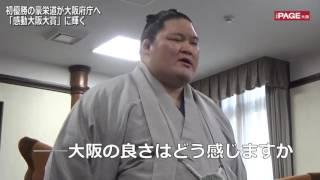 大相撲秋場所で初優勝した大阪出身の大関豪栄道が29日、大阪市中央区の...