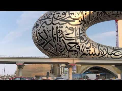 The Museum of the Future –  Sheikh Zayed Road Dubai, United Arab Emirates 2020 (update)