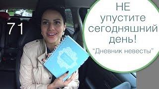 71 - Новый дневник невесты сегодня по акции Свадебный блог Ирины Корневой