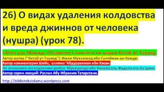 26) О видах удаления колдовства и вреда джиннов от человека (нушра) (урок 78).