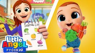 Малыш Саша В Супермаркете 🛒🛍 | Развивающие Мультики Для Самых Маленьких | Little Angel Русский