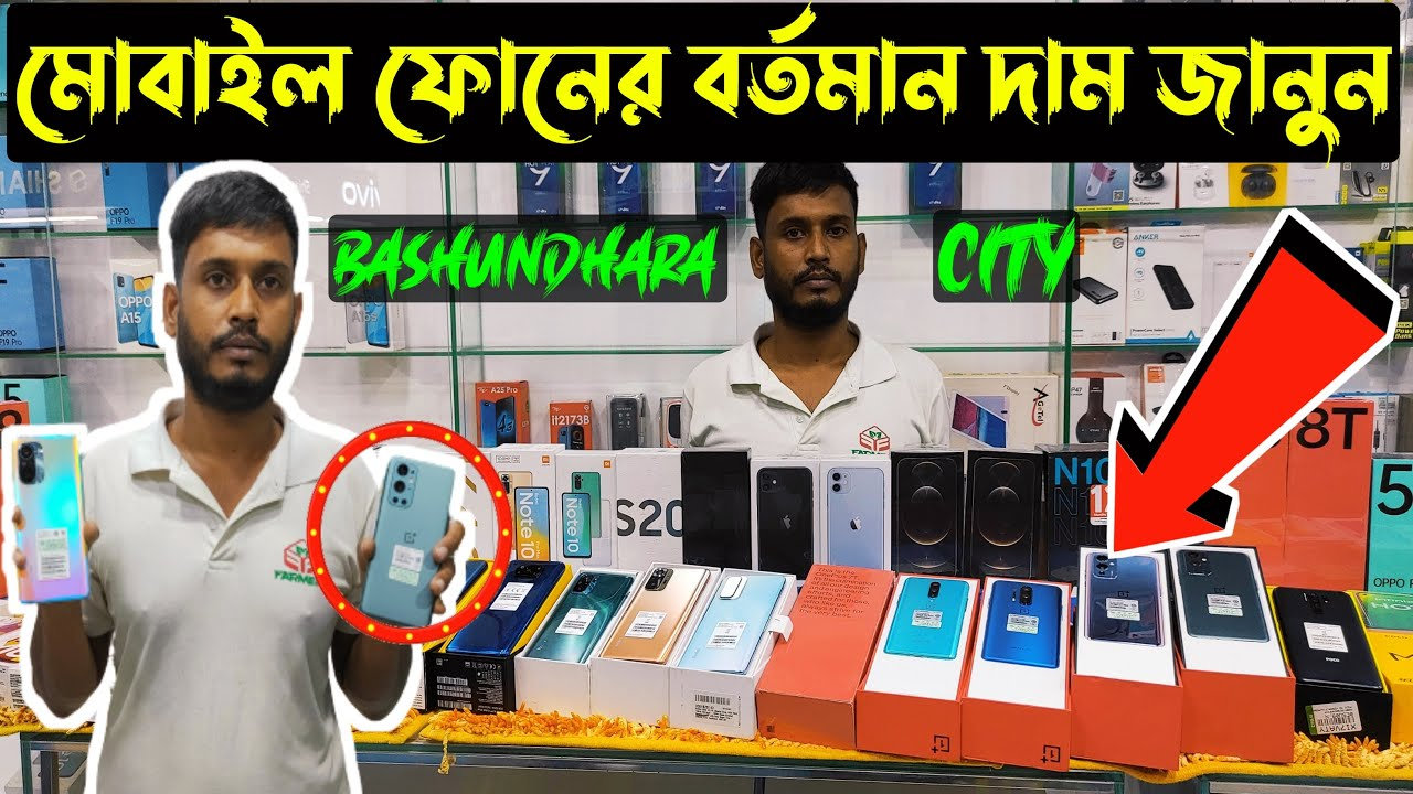 কমে যাচ্ছে মোবাইলের দাম?Mobile Phone Update Price in Bangladesh Today/New Mobile Price/Mobile Phone