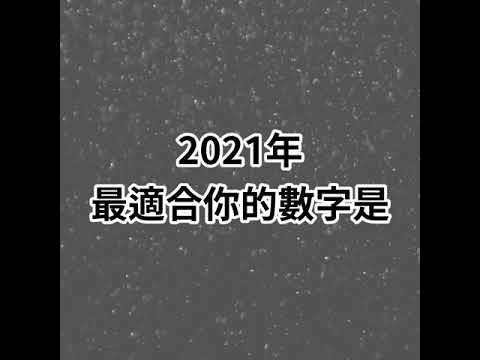 【小紫二代紅綠燈】超神準測驗!2021年最適合你的數字是......?