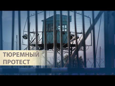 """""""Спасите! Убивают"""": Заключенные СИЗО просят о помощи"""
