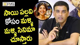 Dil raju speech @fidaa movie release press meet - filmyfocus.com