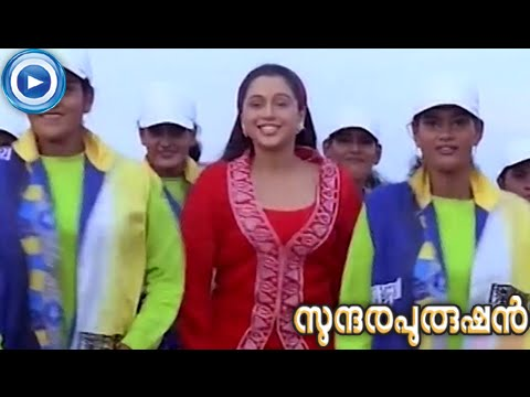 Konchedi konchum... - Song From - Malayalam Movie Sundhara Purushan [HD]