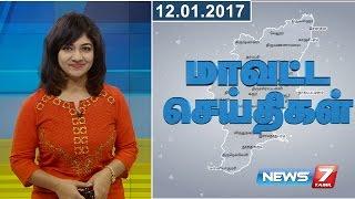 Tamil Nadu Districts News 12-01-2017 – News7 Tamil News
