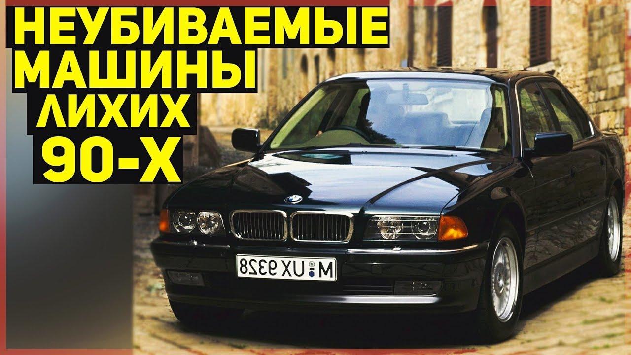 Оцинкованные Автомобили |  5 Авто из 90-х Которые не Ломаются!