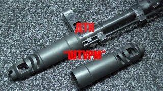 ДТК Штурм насадка АК/Сайга(Дульный тормоз-компенсатор (ДТК) трёхкамерный