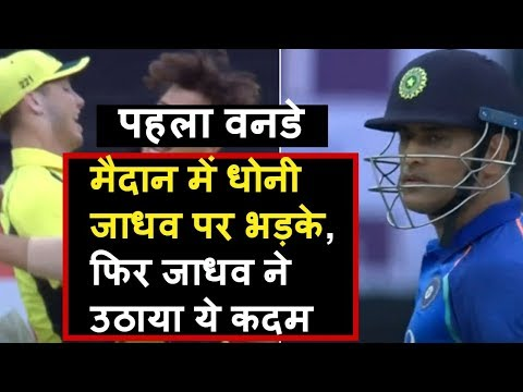 IND Vs AUS 1st ODI : Dhoni gets angry on Kedar Jadhav | Headlines Sports