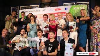 Итоги 5-го международного конкурса «Телеком Идея»