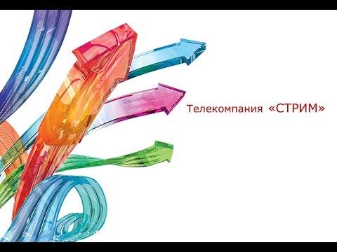 "Телекомпания ""СТРИМ"" [2013]"