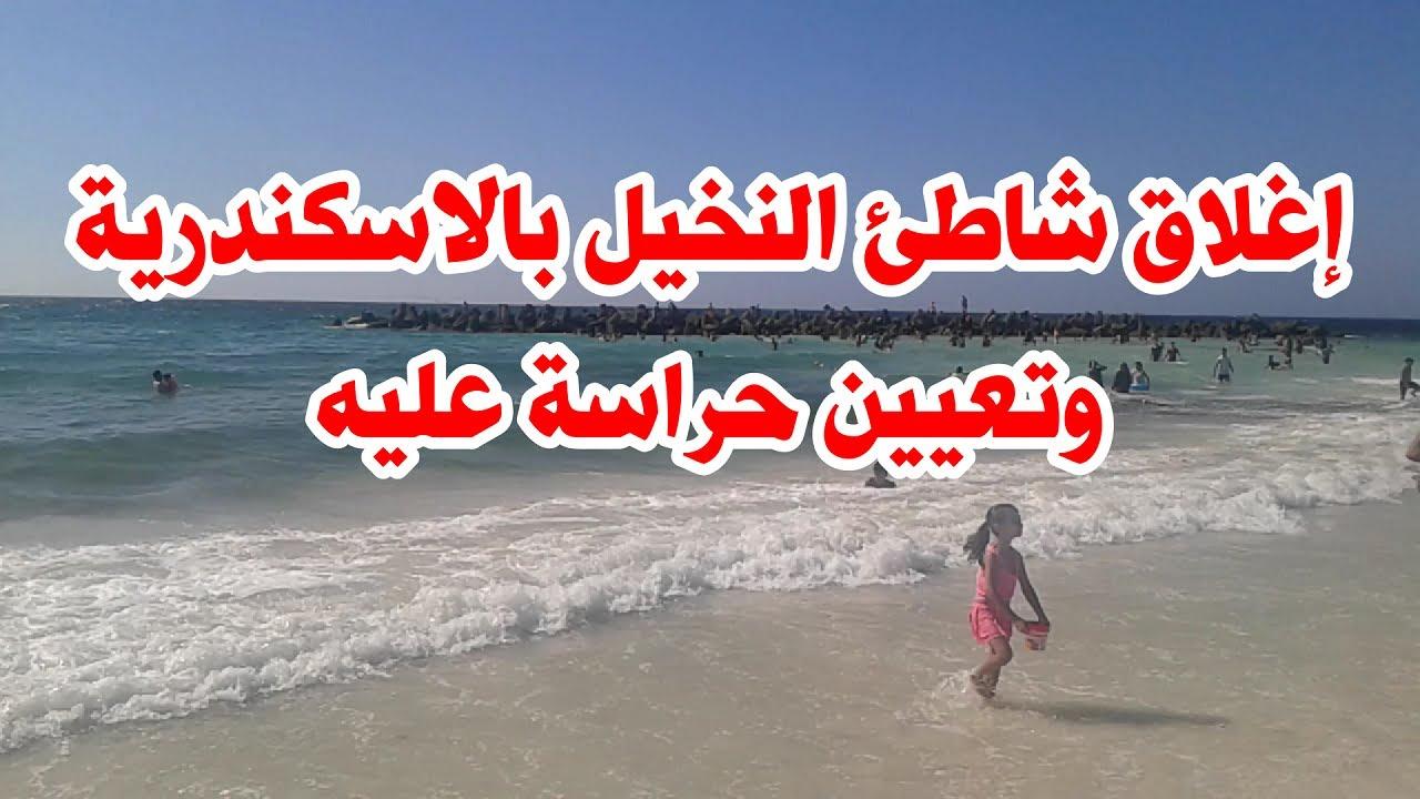 بعد غرق 11 شخصا .. إغلاق شاطئ النخيل بالاسكندرية وتعيين حراسة عليه