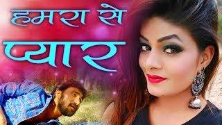 2019 का सुपरहिट (HD VIDEO)   हमरा से प्यार super, Superhit bhojpuri video song RANI MUSIC