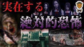 【立ち入り注意】実在する日本最恐のお化け屋敷特集