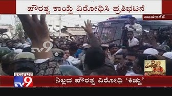 Protest In Davangere Against Citizenship Amendment Act