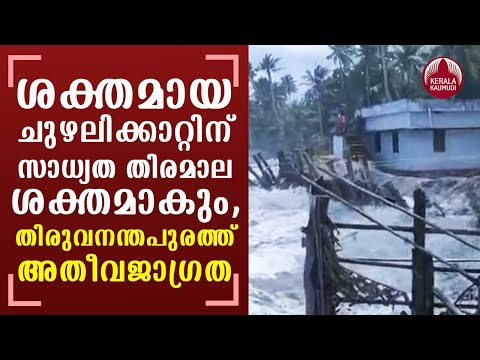 Possibility of strong cyclone in Kerala from Saturday; Heavy sea waves expected