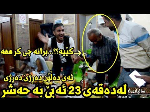 Aram Shaida 2017 ( Ay Dalen Darzhe Darzhe + Barqala Maro Bar qala Reta ) Salyadi Ahmad Bludan