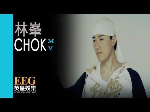 林峯 Raymond Lam《Chok》[MV]