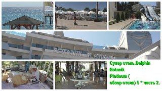 Супер отель. Delphin Botanik Platinum(обзор отеля) 5 * часть 2.