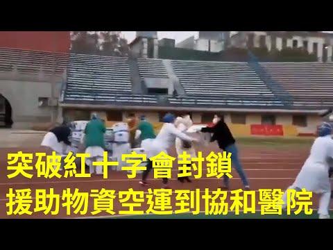 【武漢肺炎疫情】突破紅十字會封鎖 外界將援助物資空運到協和醫院。| 大紀元新聞