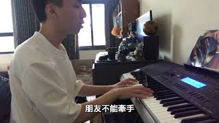 【COVER】周興哲 - 以後別做朋友 (by Chen Cheng)