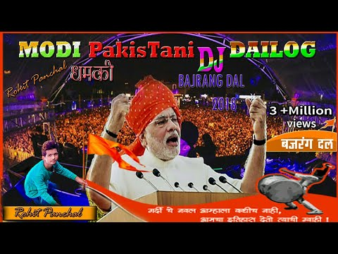 bajrang-dal-2018-खतरनाक-modi-dj-धमकी-dailongs-for-pakistan-hi-fi-hindu-power-dj-comptision-dj-rp