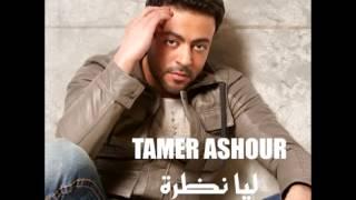 Tamer Ashour...Mabathzish | تامر عاشور...مابتهزش